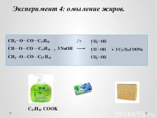 Эксперимент 4: омыление жиров.