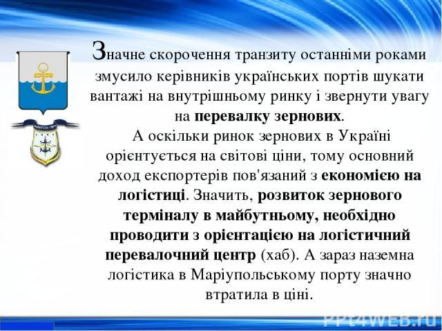 Значне скорочення транзиту останніми роками змусило керівників українських портів шукати вантажі на внутрішньому ринку і звернути увагу на перевалку зернових. А оскільки ринок зернових в Україні орієнтується на світові ціни, тому основний доход експ…