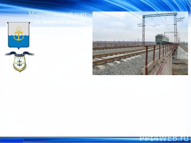 Маріупольський порт – це морські ворота регіону, але морські порти (термінали) - залежний елемент комплексу транспортної інфраструктури 9 листопада після реконструкції був відкритий перегін Камиш-Зоря-Волноваха, завдяки чому збільшиться пропускна сп…