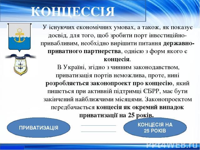 У існуючих економічних умовах, а також, як показує досвід, для того, щоб зробити порт інвестиційно-привабливим, необхідно вирішити питання державно-приватного партнерства, однією з форм якого є концесія. В Україні, згідно з чинним законодавством, пр…