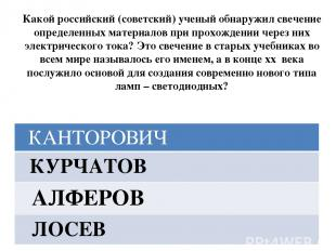 Какой российский (советский) ученый обнаружил свечение определенных материалов п