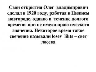 Свои открытия Олег владимирович сделал в 1920 году, работая в Нижнем новгороде,