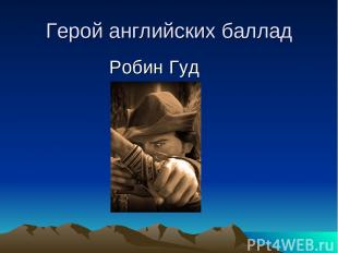 Герой английских баллад Робин Гуд