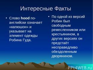 Интересные Факты Слово hood по-английски означает «капюшон» и указывает на элеме