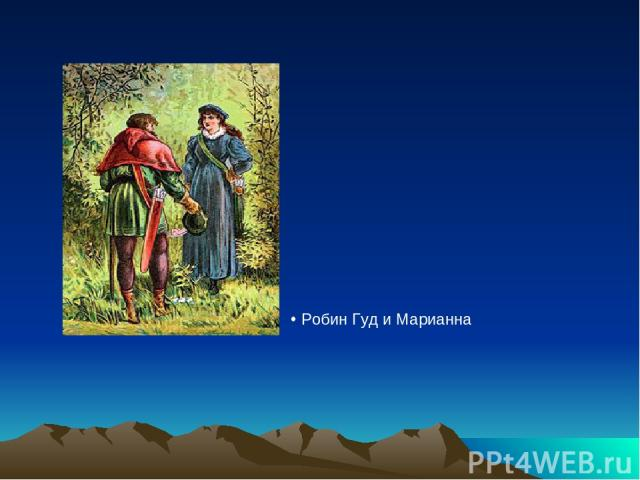 Робин Гуд и Марианна