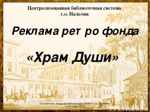 Централизованная библиотечная система г.о. Нальчик Реклама ретро фонда «Храм Душ