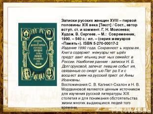 Записки русских женщин XVIII – первой половины XIX века [Текст] / Сост., автор в