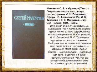 Максимов С. В. Избранное [Текст] / Подготовка текста, сост., вступ. статья, прим
