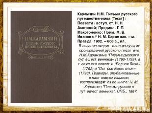 Карамзин Н.М. Письма русского путешественника [Текст] : Повести / вступ. ст. Н.