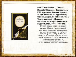Чернышевский Н. Г. Пролог [Текст] : Сборник. / Составитель Г. П. Муренина, Комме