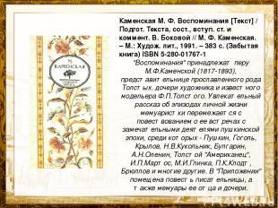 Каменская М. Ф. Воспоминания [Текст] / Подгот. Текста, сост., вступ. ст. и комме