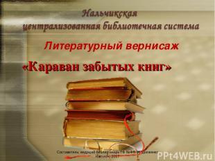 Литературный вернисаж Составитель: ведущий библиотекарь ГФ №4 Т. Н. Долженко Нал