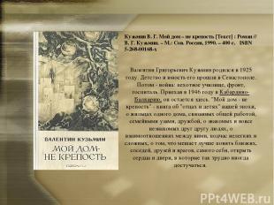 Кузьмин В. Г. Мой дом – не крепость [Текст] : Роман // В. Г. Кузьмин. – М.: Сов.