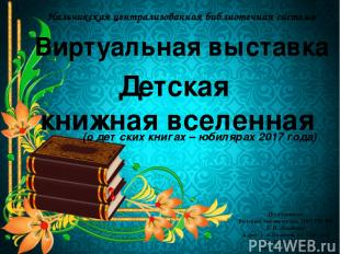 Виртуальная выставка Подготовила: Ведущий библиотекарь ЦБС ГФ №4 Т. Н. Долженко
