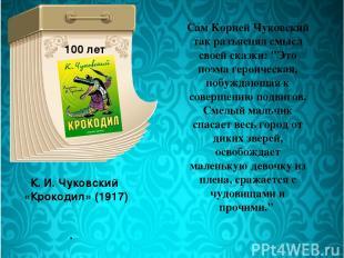 К. И. Чуковский «Крокодил» (1917) 100 лет Сам Корней Чуковский так разъяснял смы