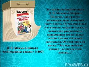 Д. Н. Мамин-Сибиряк «Алёнушкины сказки» (1897) 120 лет Это самая знаменитая книг