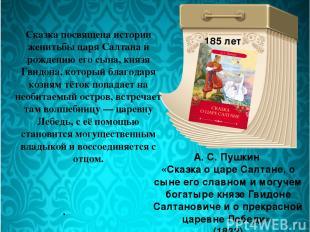 А. С. Пушкин «Сказка о царе Салтане, о сыне его славном и могучем богатыре князе