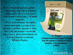 Ш. Перро «Сказки моей матушки Гусыни, или Истории и сказки былых времён с поучен
