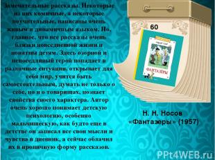 Н. Н. Носов «Фантазеры» (1957) 60 лет Замечательные рассказы. Некоторые из них к