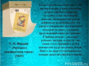 С. Я. Маршак «Рассказ о неизвестном герое» (1937) 80 лет Сюжет рассказа очень пр