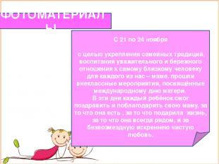 ФОТОМАТЕРИАЛЫ С 21 по 24 ноября с целью укрепления семейных традиций, воспитания