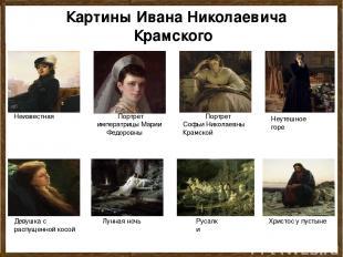 Картины Ивана Николаевича Крамского Неизвестная Портрет императрицы Марии Федоро