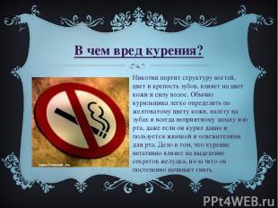 В чем вред курения? Никотин портит структуру ногтей, цвет и крепость зубов, влия