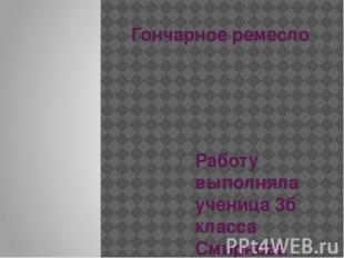 Гончарное ремесло Работу выполняла ученица 3б класса Смирнова Варвара 67 гимнази