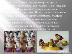 """В Нижегородском крае деревянную игрушку называли """"тарарушкой"""" или """"балясой"""", т.е"""