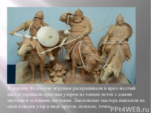 В деревне Федосееве игрушки раскрашивали в ярко-желтый цвет и украшали простым у