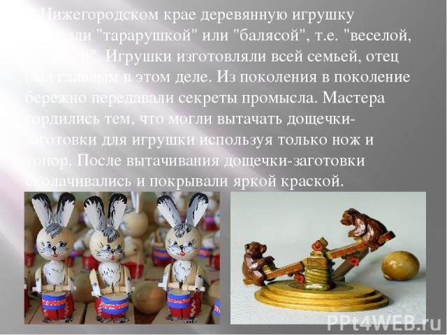 В Нижегородском крае деревянную игрушку называли