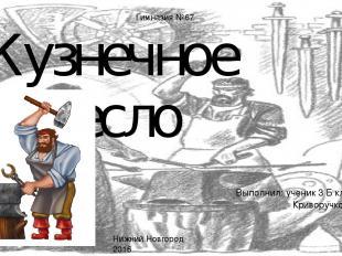 Кузнечное ремесло Выполнил: ученик 3 Б класса Криворучко Денис Нижний Новгород 2