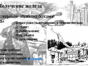 Получение железа Последующая обработка болотной руды: 1) просушка (выветривание