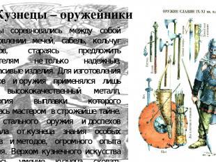 Кузнецы соревновались между собой визготовлении мечей, сабель, кольчуг ишлемов