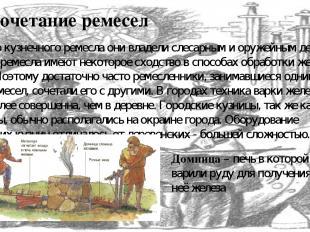 Сочетание ремесел Помимо кузнечного ремесла они владели слесарным и оружейным де