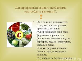 Он в больших количествах содержится в следующих продуктах питания: • Свежевыжаты