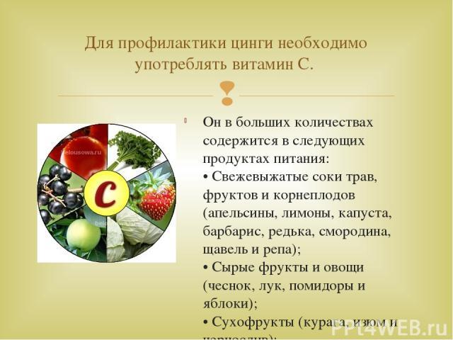 Он в больших количествах содержится в следующих продуктах питания: • Свежевыжатые соки трав, фруктов и корнеплодов (апельсины, лимоны, капуста, барбарис, редька, смородина, щавель и репа); • Сырые фрукты и овощи (чеснок, лук, помидоры и яблоки); • С…