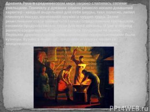 Древняя Русь в средневековом мире широко славилась своими умельцами. Поначалу у