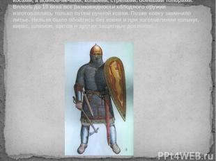 Древнерусские кузнецы снабжали землепашцев сошниками, серпами, косами, а воинов-
