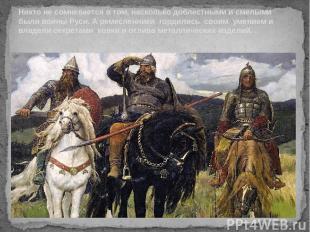 Никто не сомневается в том, насколько доблестными и смелыми были воины Руси. А р