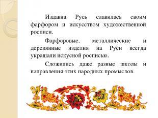 Издавна Русь славилась своим фарфором и искусством художественной росписи. Фарфо