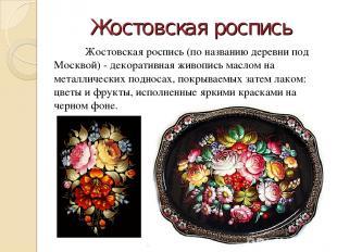Жостовская роспись Жостовская роспись (по названию деревни под Москвой) - декора