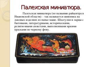 Палехская миниатюра. Палехская миниатюра (по названию райцентра в Ивановской обл