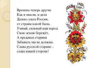 Времена теперь другие Как и мысли, и дела Далеко ушла Россия, от страны какой бы