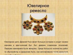 Ювелирное ремесло Ювелирное дело Древней Руси имеет большую историю и уходит сво