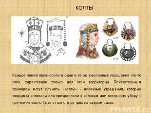 Каждое племя привносило в одни и те же ювелирные украшения что-то свое, характер