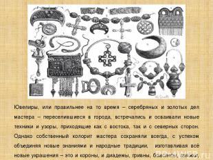 Ювелиры, или правильнее на то время – серебряных и золотых дел мастера – пересел