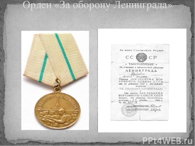 Орден «За оборону Ленинграда»
