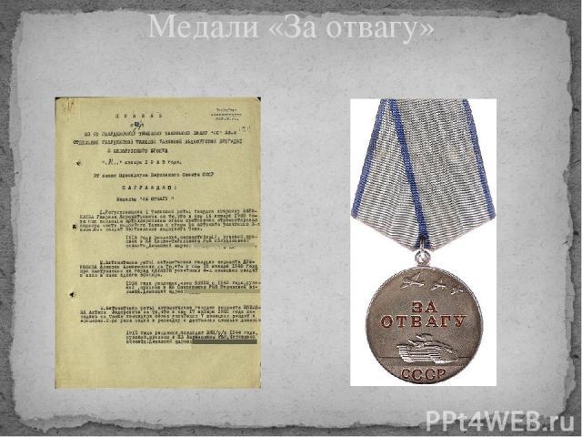 Медали «За отвагу»