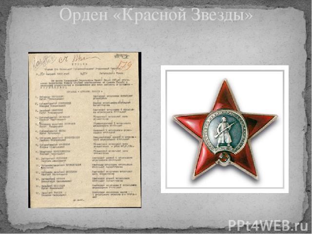 Орден «Красной Звезды»
